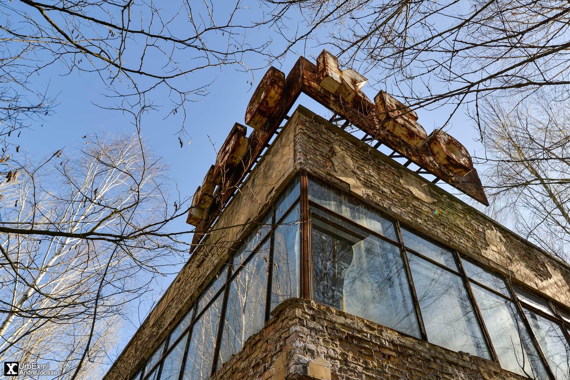 Pripyat Retail: The КБО building
