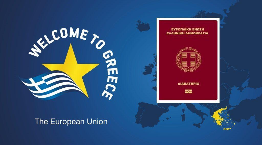 خبر جدید درباره برنامه شهروندی یونان