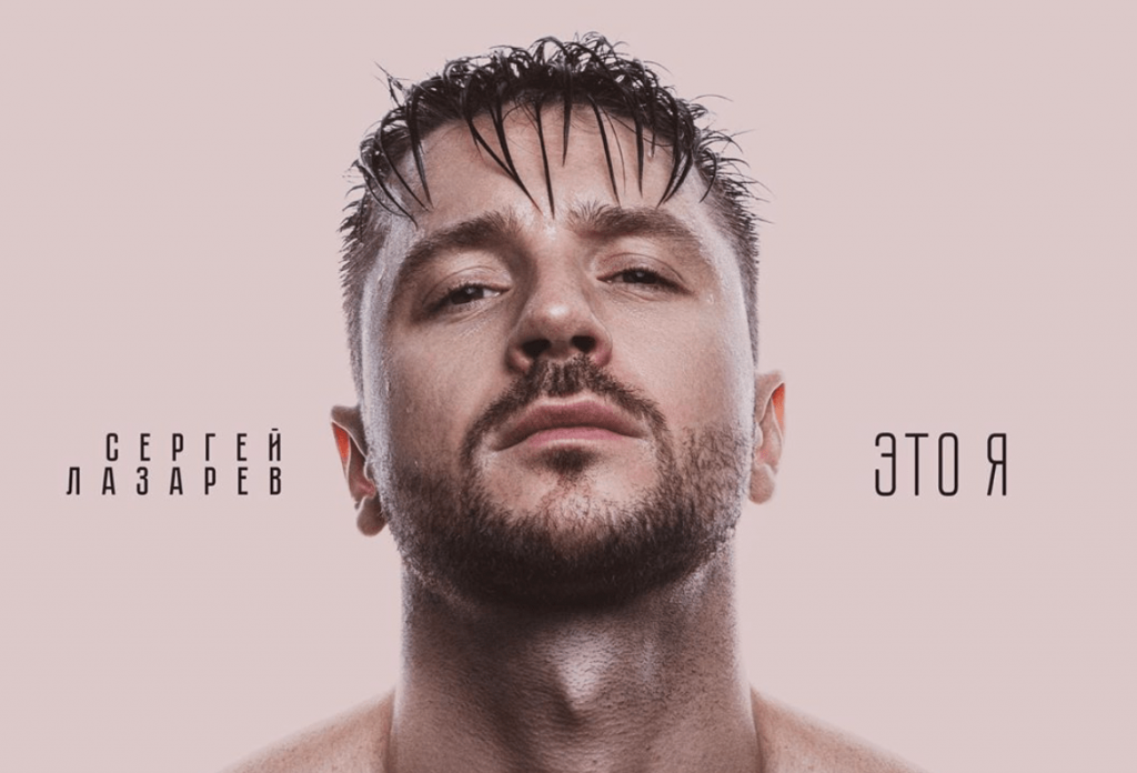 Music: Sergey Lazarev Unveils New LP 'Eto ya' ('This Is Me')