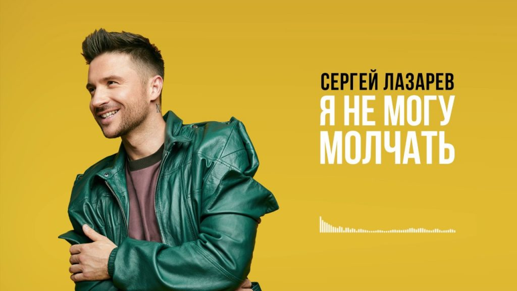 "Sergey Lazarev Releases 'Я не могу молчать' (""I Cannot Be Silent"")"