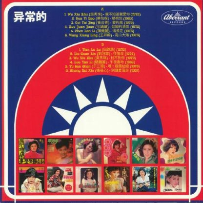 VA: TAIWAN DISCO - Disco Divas, Funky Queens and Glam Ladies from Taiwan in the 70s and early 80s LP back cover