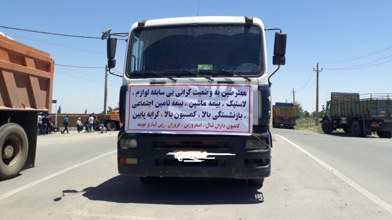 ادامه اعتصاب کامیون داران در ایران؛ پایانه بار تهران به اعتصاب پیوست