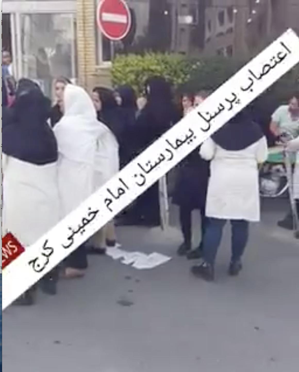 اعتصاب پرسنل بیمارستان امام خمینی کرج – ۸ خرداد