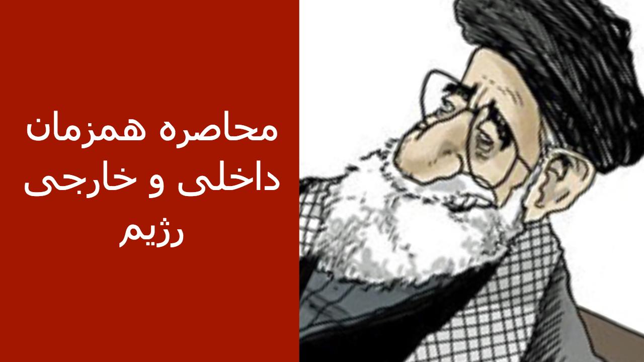 تحلیل خبری روز: محاصره همزمان داخلی و خارجی رژیم