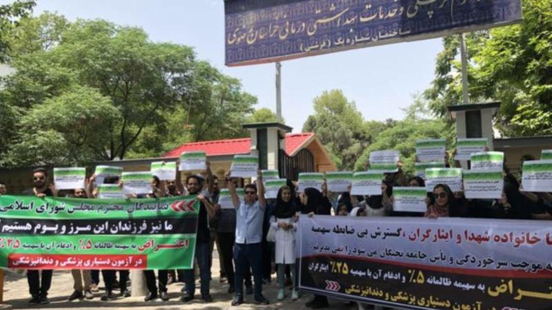 اعتراض شرکت کنندگان در آزمون دستیاری پزشکی و دندانپزشکی و داروسازی به سهمیه رزمندگان