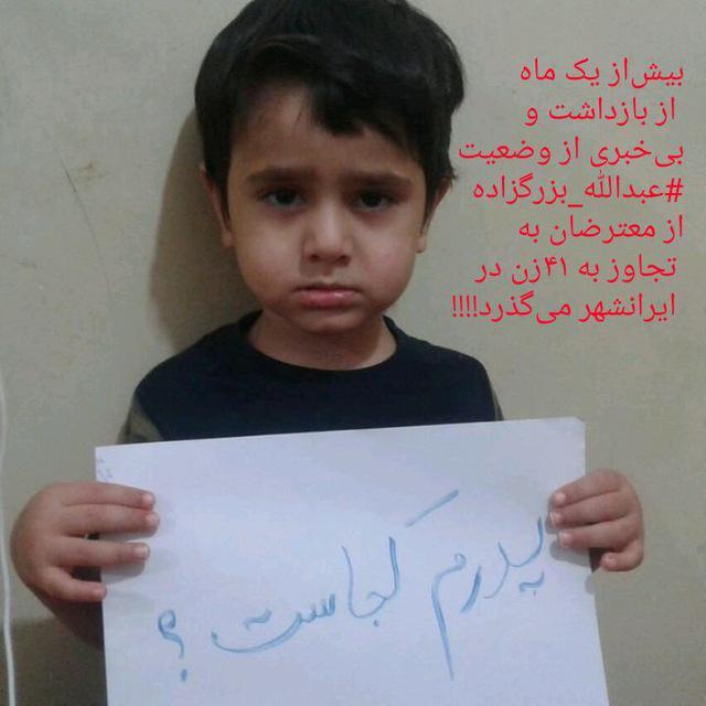 پدرم کجاست؟ بی خبری از عبدالله بزرگزاده از معترضان به تجاوز به ۴۱ زن در ایرانشهر پس از یک ماه
