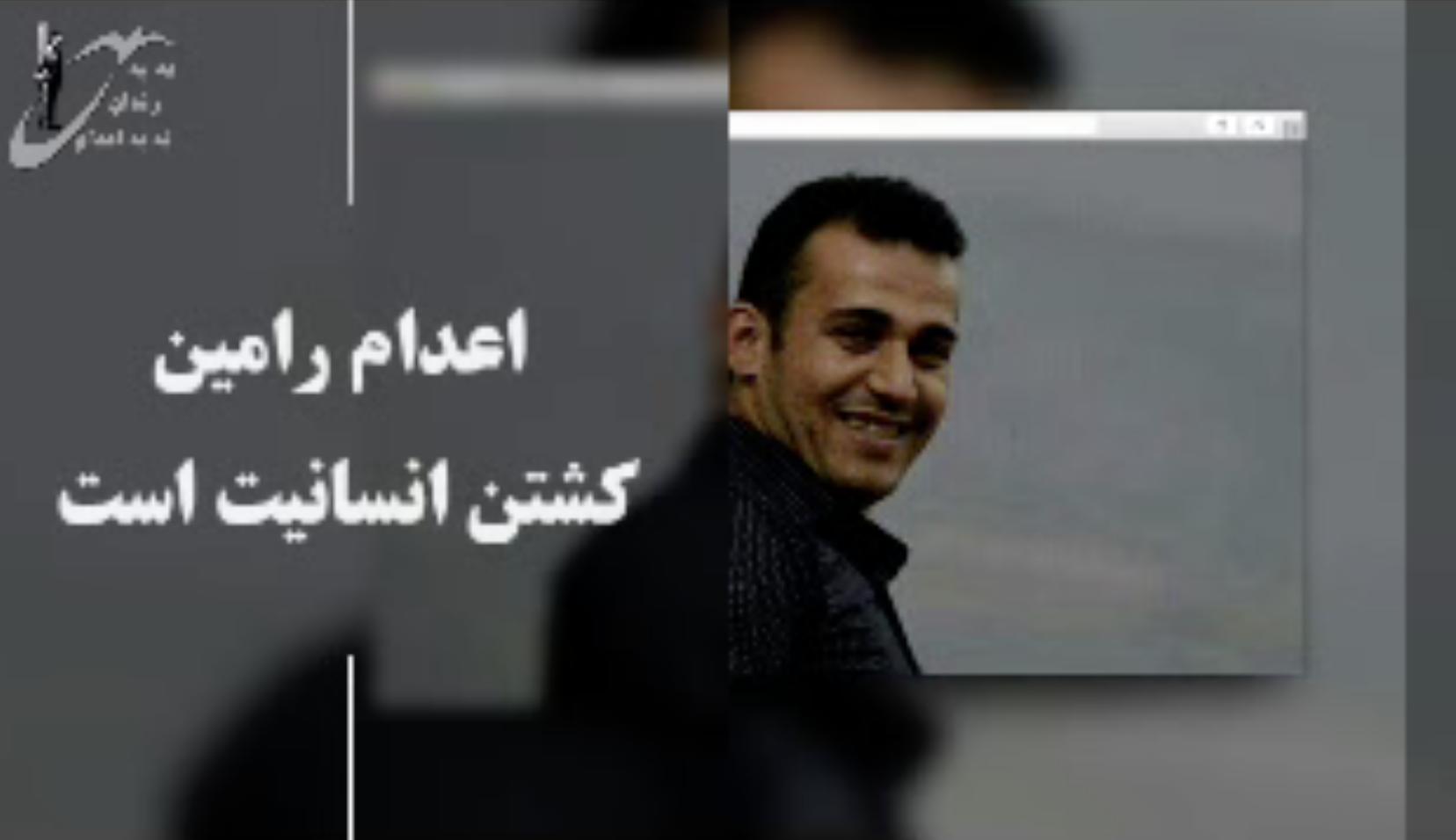 اعدام رامین، کشتن انسانیت است! همه تن فریاد شویم و نگذاریم رامین حسین پناهی را اعدام کنند