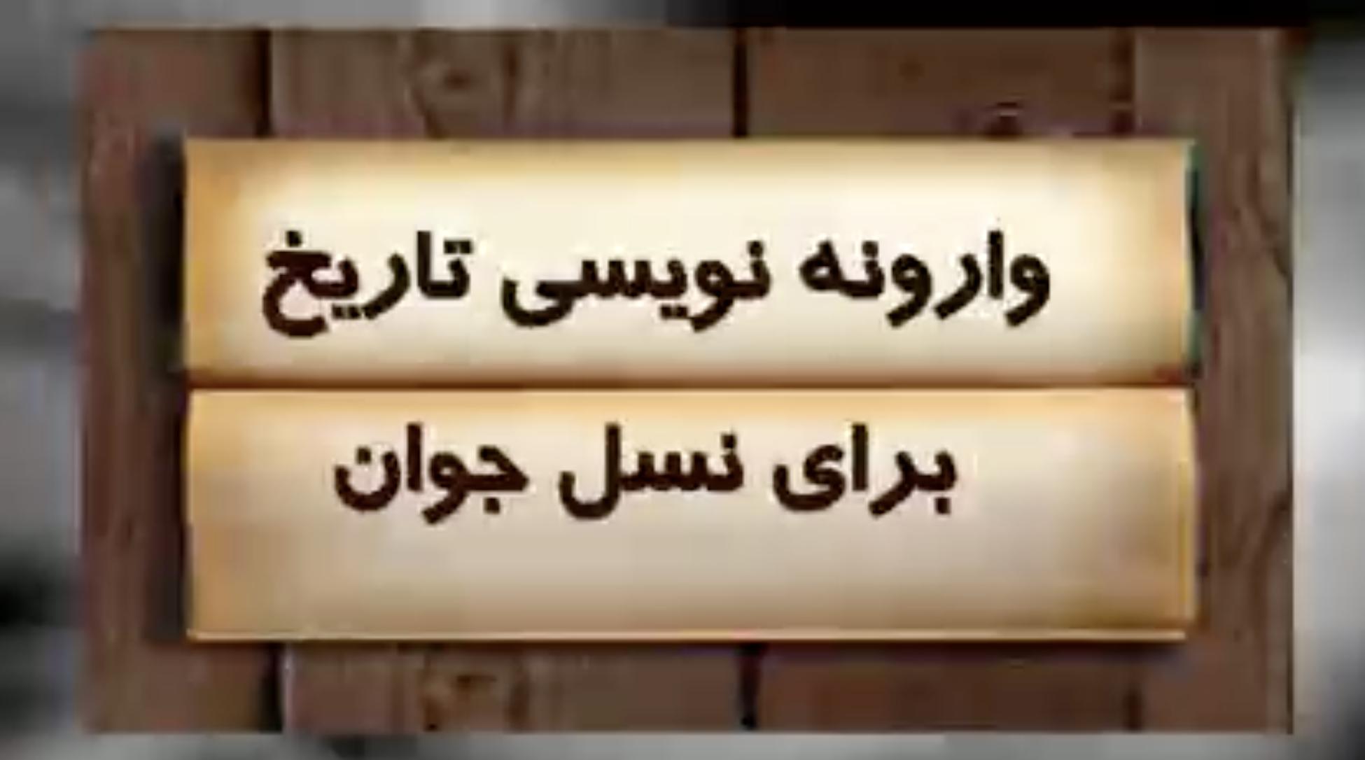 وارونه نویسی تاریخ برای نسل جوان: نگاهي به خيانت های شاه و شيخ در تاريخ معاصر ايران