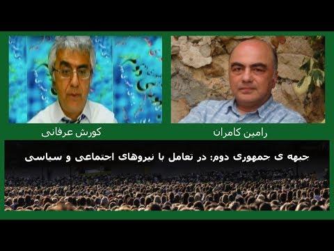 جبهه ی جمهوری دوم در تعامل با نیروهای اجتماعی و سیاسی: دکتر رامین کامران و دکتر کورش عرفانی