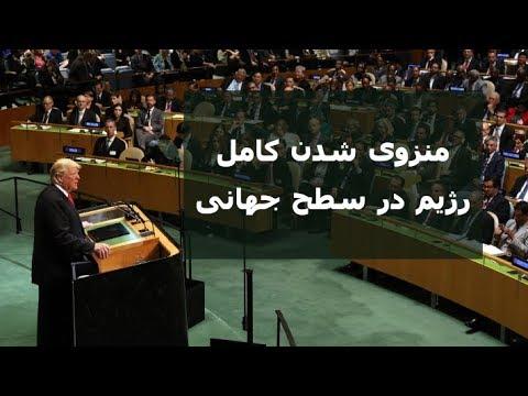 منزوی شدن کامل رژیم در سطح جهانی