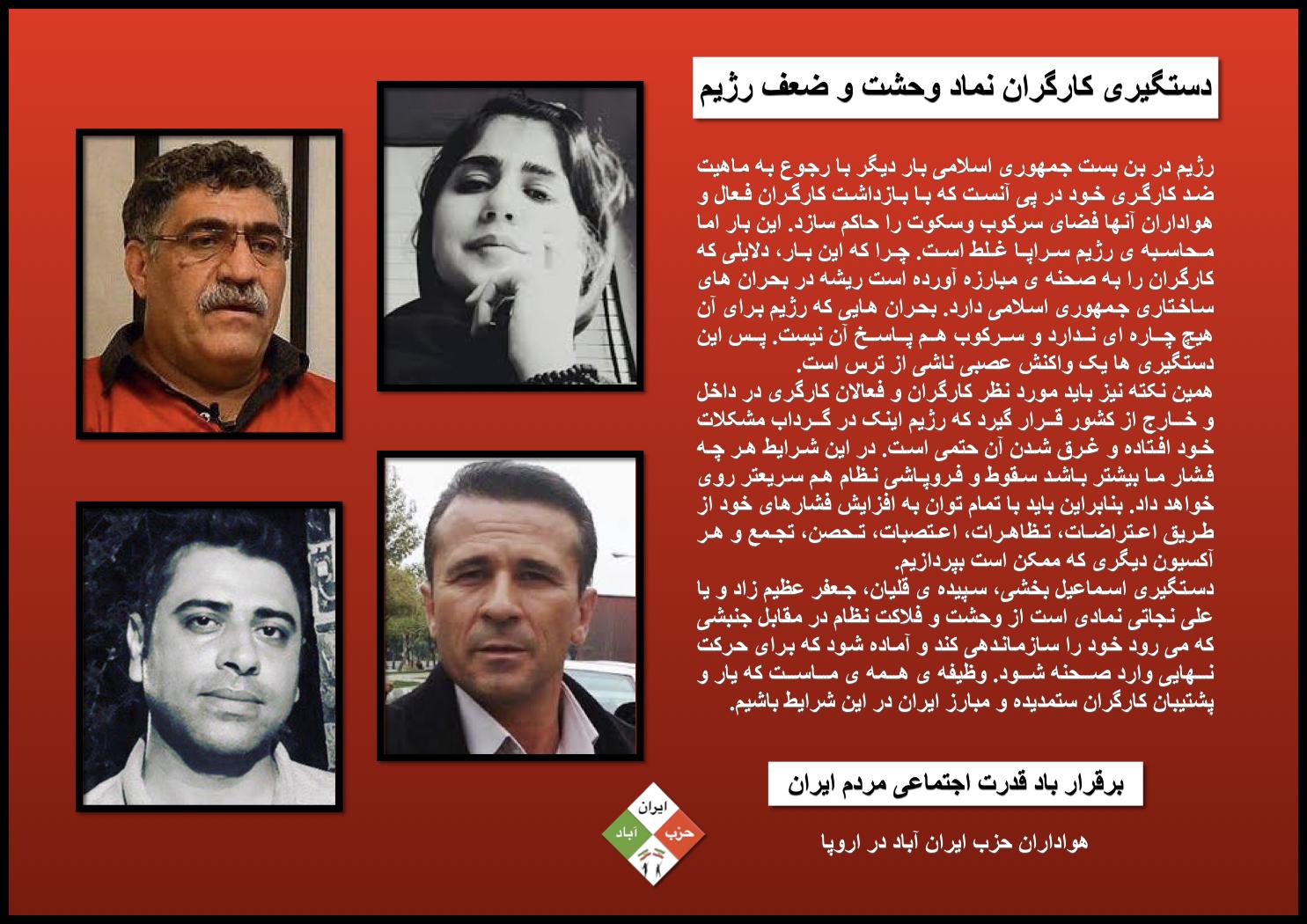 دستگیری کارگران نماد وحشت و ضعف رژیم – هواداران حزب ایران آباد در اروپا