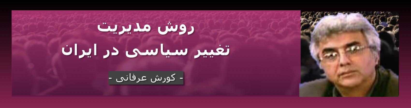 روش مدیریت تغییر سیاسی در ایران – کورش عرفانی