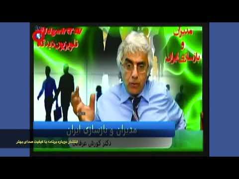 مدیران و بازسازی ایران(۱): ضرورت تغییر ذهنیت ایرانی برای تغییر عینیت شرایط ایران- با کیفیت صدای بهتر