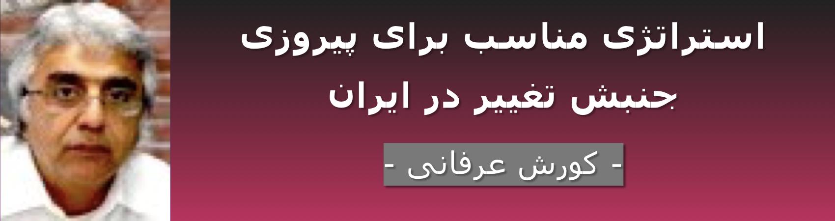 استراتژی مناسب برای پیروزی جنبش تغییر در ایران