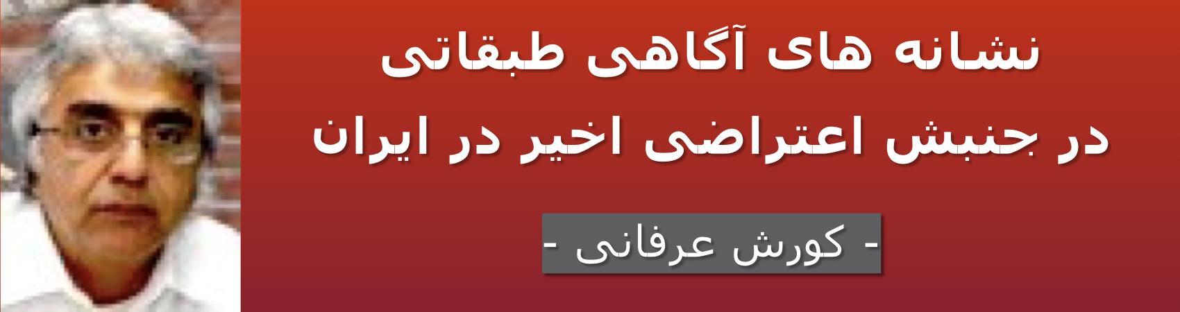 نشانههای آگاهی طبقاتی در جنبش اعتراضی اخیر در ایران