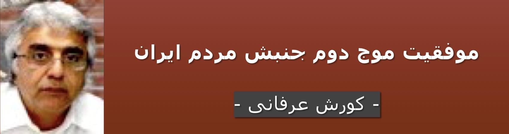 موفقیت موج دوم جنبش مردم ایران