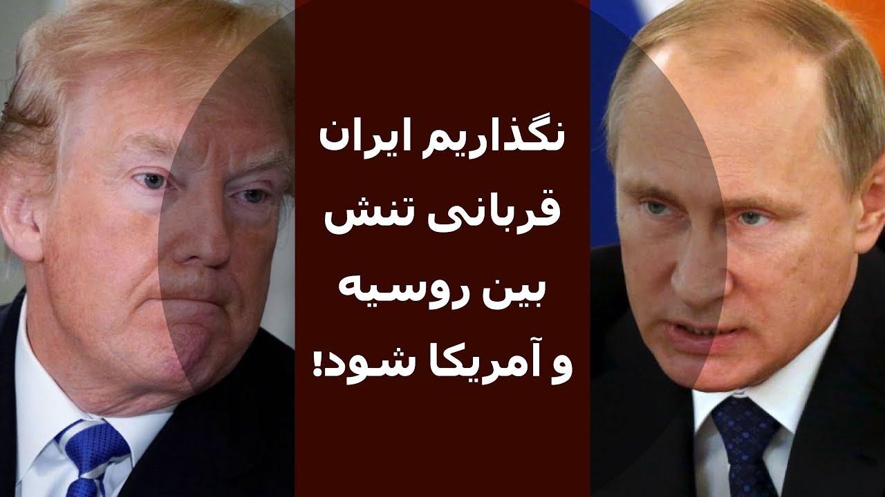 نگذاریم ایران قربانی تنش بین روسیه و آمریکا شود