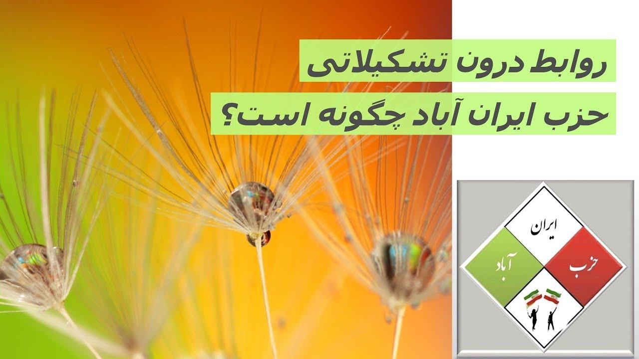 روابط درون تشکیلاتی حزب ایران آباد چگونه است؟