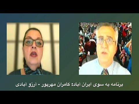 برنامه به سوی ایران آباد: ساختار اقتصادی و دستیابی روشمند به آرزوهای سیاسی از نگاه حزب ایران آباد