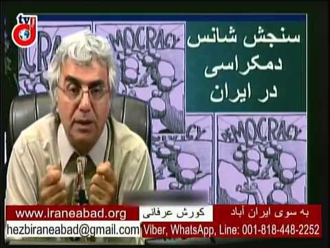 برنامه به سوی ایران آباد: سنجش شانس دمکراسی در ایران