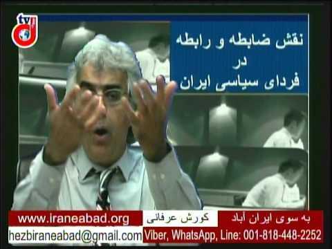 برنامه به سوی ایران آباد: نقش ضابطه و رابطه در فردای سیاسی ایران