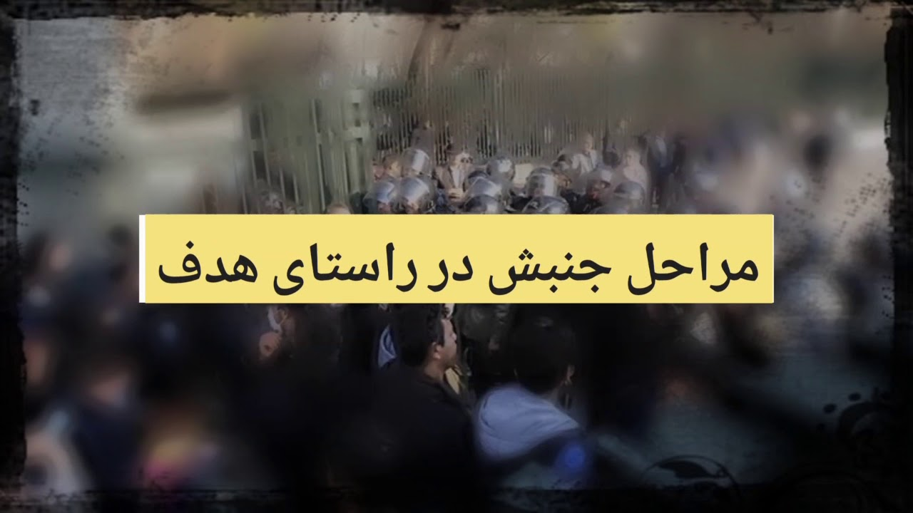 ضروریات موفقیت جنبش از نگاه حزب ایران آباد