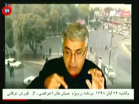 برنامه ویژه دکتر کورش عرفانی (۲): رمز پیروزی جنبش اعتراضی: حفظ هدف مقطعی آن