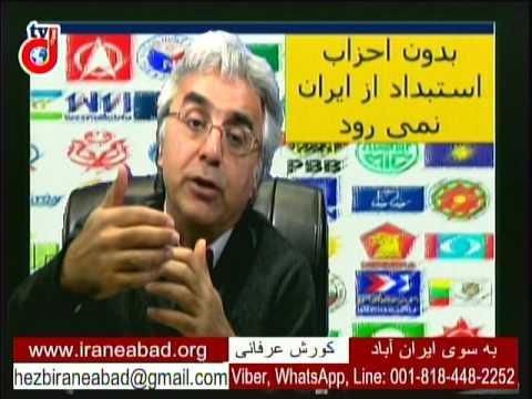 برنامه به سوی ایران آباد: بدون احزاب استبداد از ایران نمی رود!