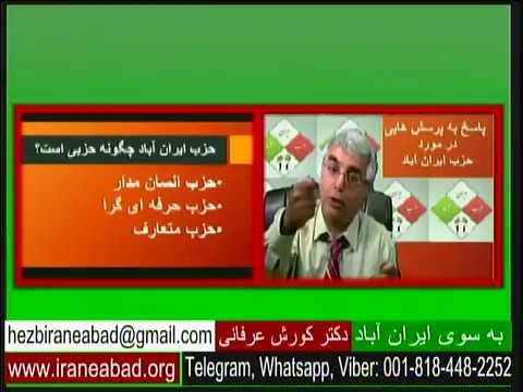 برنامه به سوی ایران آباد: پاسخ به پرسش هایی در مورد حزب ایران آباد