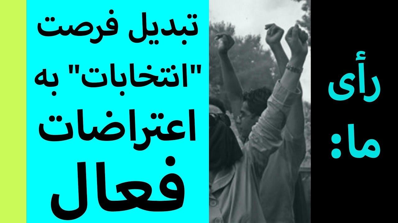 """رأی ما: تبدیل فرصت """"انتخابات"""" به اعتراضات فعال"""