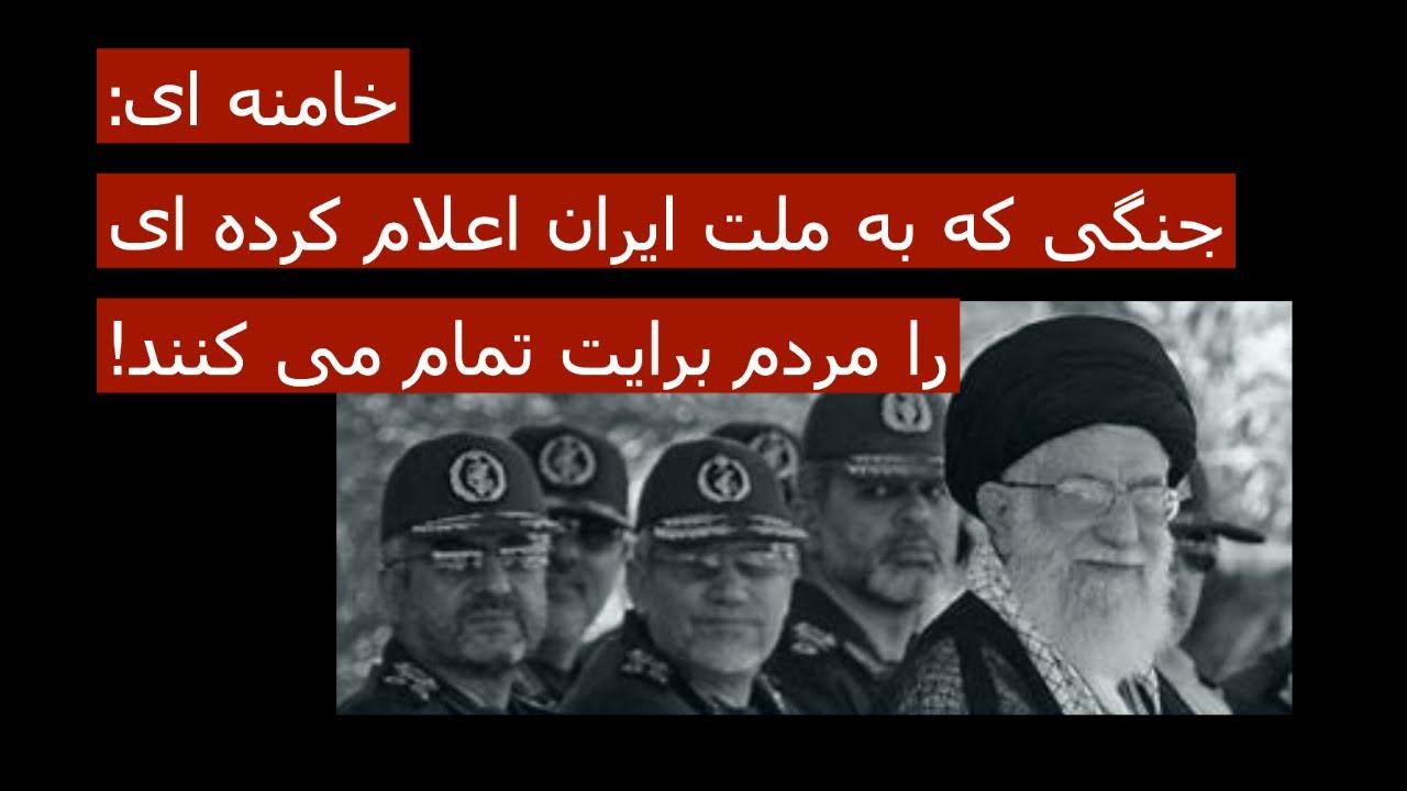خامنه ای: جنگی که به ملت ایران اعلام کرده ای را مردم برایت تمام میکنند