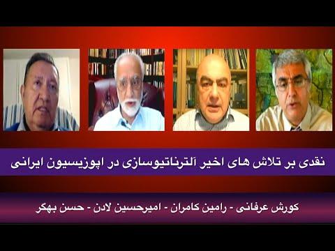 نقدی بر تلاش های اخیر آلترناتیوسازی در اپوزیسیون ایرانی: کورش عرفانی-رامین کامران-ا.ح.لادن-حسن بهگر
