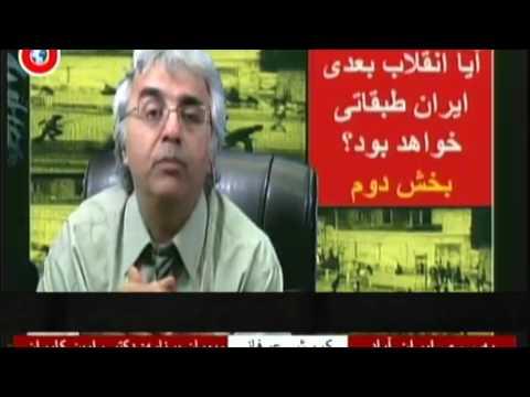 برنامه به سوی ایران آباد: آیا انقلاب بعدی ایران طبقاتی خواهد بود؟-بخش دوم گفتگو با دکتر رامین کامران