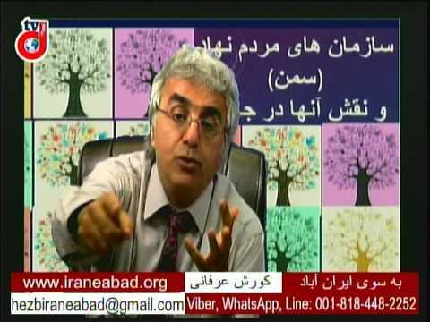 برنامه به سوی ایران آباد: سازمان های مردم نهاد و نقش آنها در جامعه