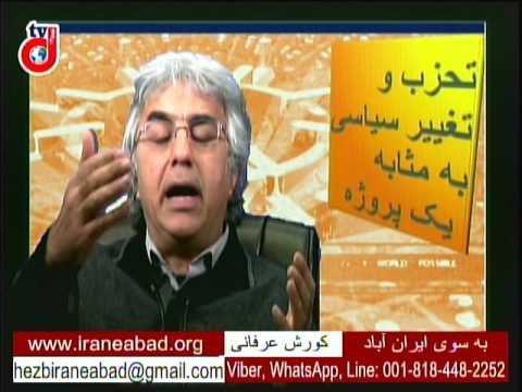برنامه به سوی ایران آباد:  تحزب و تغییر سیاسی به مثابه یک پروژه