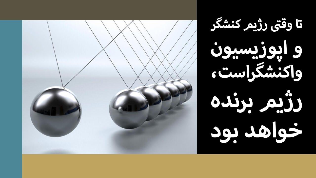 تا وقتی رژیم کنشگر و اپوزیسیون واکنشگراست، رژیم برنده خواهد بود