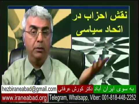 برنامه به سوی ایران آباد: نقش احزاب در اتحاد سیاسی