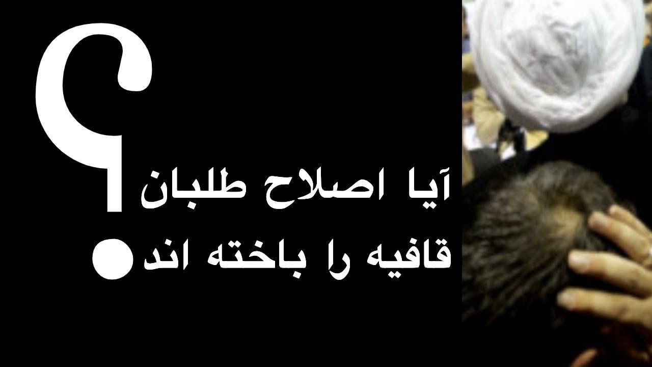 آیا اصلاح طلبان قافیه را باخته اند؟
