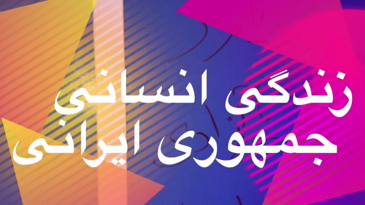 شعارنویسی کنشگران حزب ایران آباد: زندگی انسانی جمهوری ایرانی