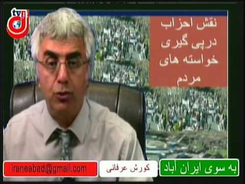 برنامه به سوی ایران آباد: نقش احزاب در پیگیری خواسته های مردم