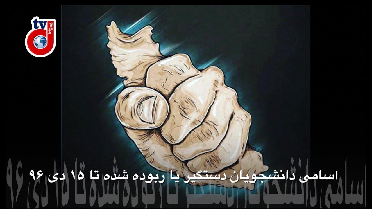 اسامی دانشجویان دستگیر یا ربوده شده تا ۱۵ دی ۹۶