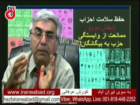 برنامه به سوی ایران آباد:  حفظ سلامت احزاب (بخش دوم): ممانعت از وابستگی حزب به بیگانگان