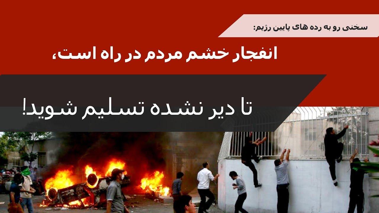 سخنی رو به رده های پایین رژیم: انفجار خشم مردم در راه است، تا دیر نشده تسلیم شوید
