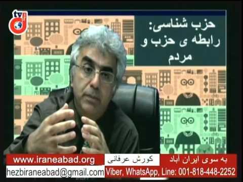 برنامه به سوی ایران آباد:  حزب شناسی: رابطه ی حزب و مردم