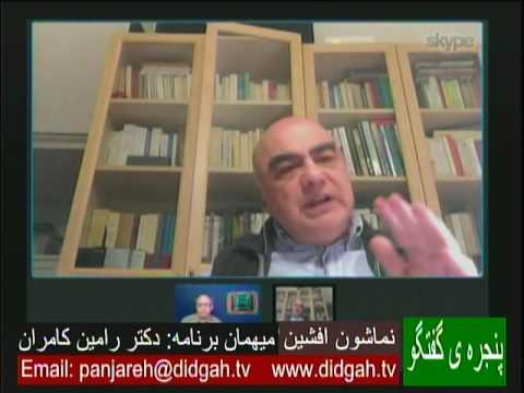 برنامه ی پنجره ی گفتگو: نماشون افشین با دکتر رامین کامران درباره ی هویت ایرانی گفتگو می کند.