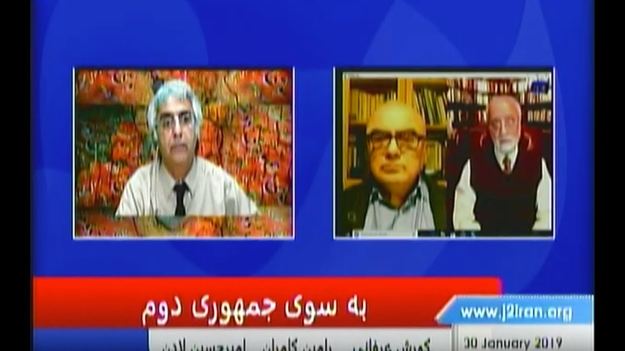 رابطه ی اخلاق و سیاست در امروز و فردای ایران: کورش عرفانی – رامین کامران – امیرحسین لادن