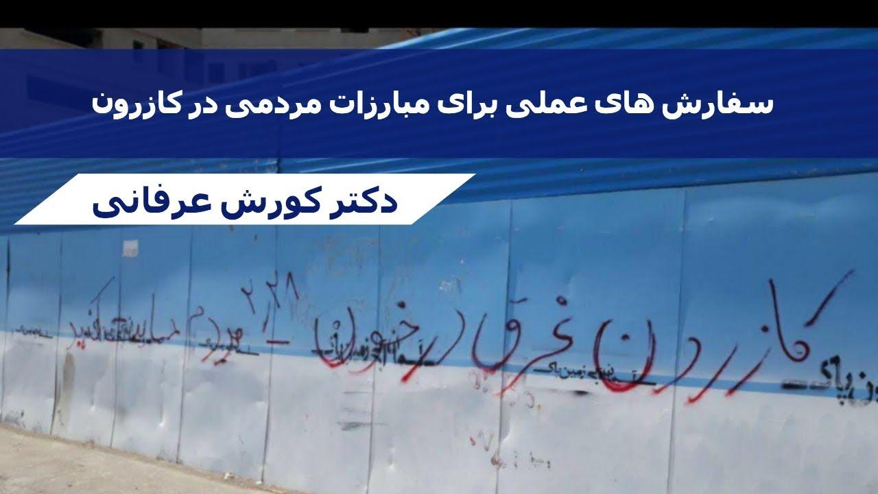 سفارش های عملی برای مبارزات مردمی در کازرون