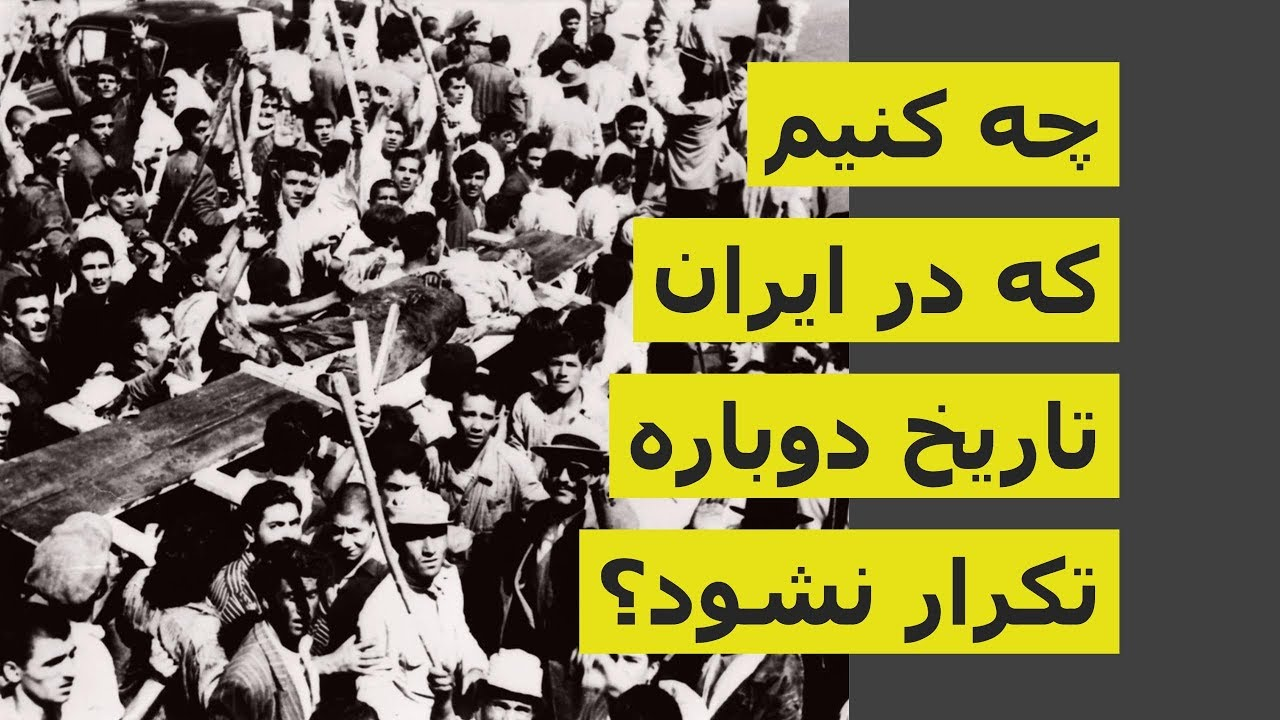 چه کنیم که در ایران تاریخ دوباره تکرار نشود؟
