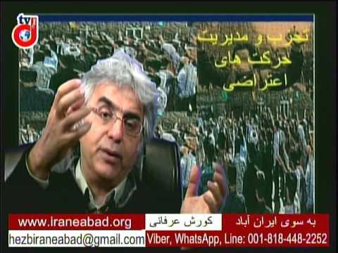 برنامه به سوی ایران آباد: تحزب و مدیریت حرکت های اعتراضی