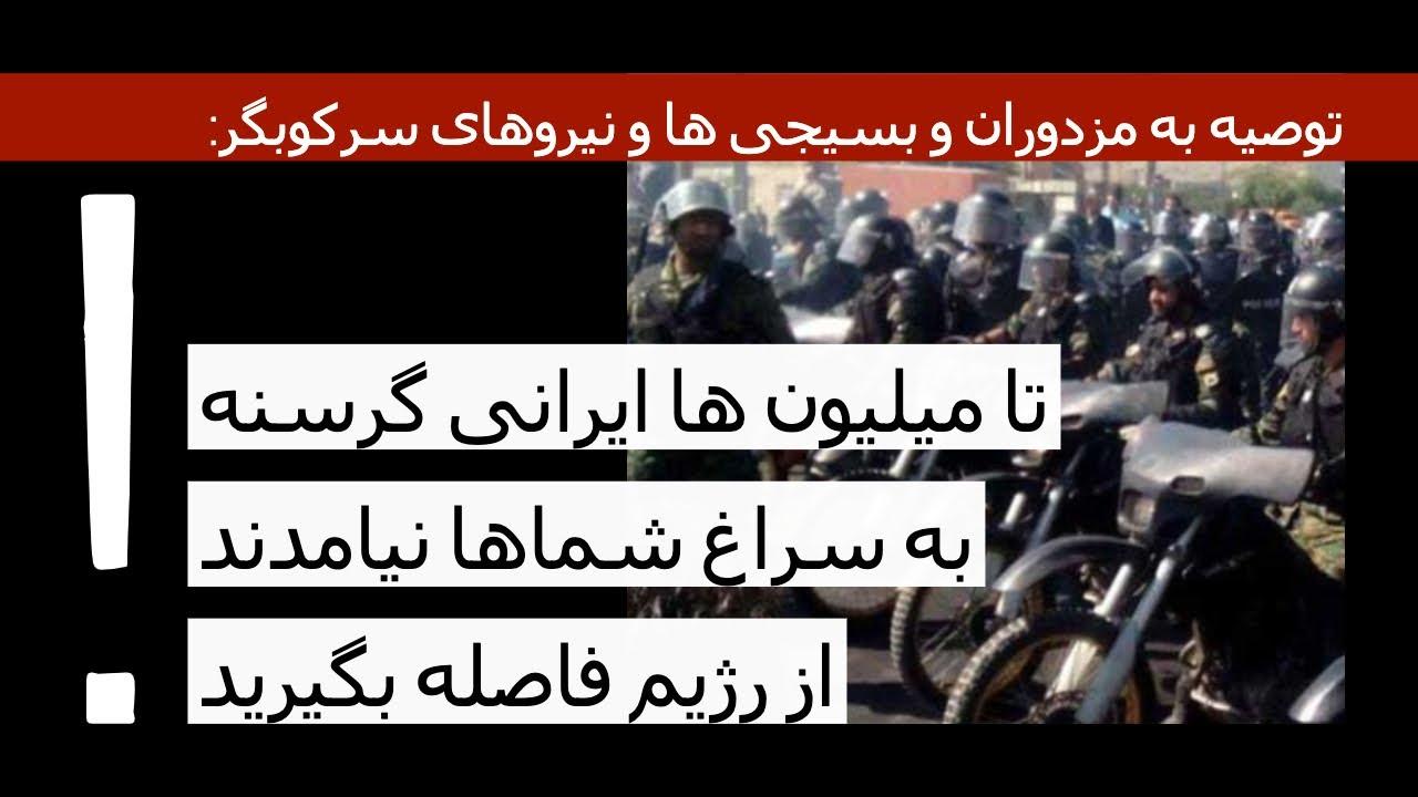 توصیه به مزدوران و بسیجی ها: تا میلیون ها ایرانی گرسنه به سراغ شماها نیامدند از رژیم فاصله بگیرید